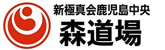 新極真会 鹿児島中央 森道場