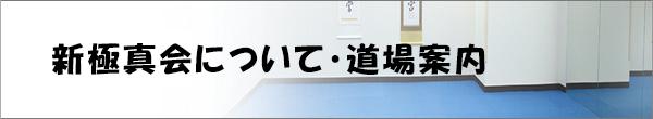 新極真会について・道場紹介