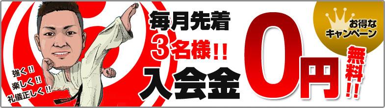お得なキャンペーン 毎月先着3名様!入会金0円!