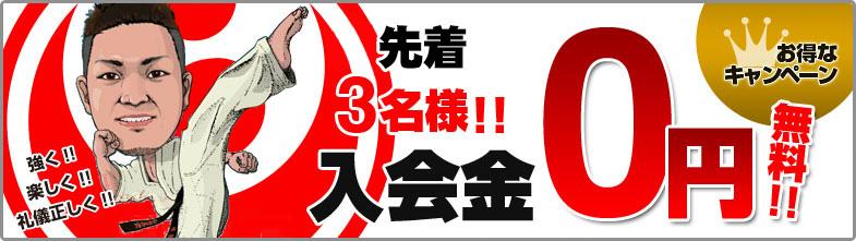 お得なキャンペーン 先着3名様!入会金0円!
