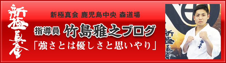 竹島雅之ブログ