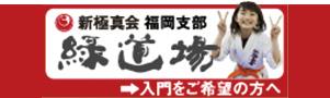 新極真会福岡支部 緑道場